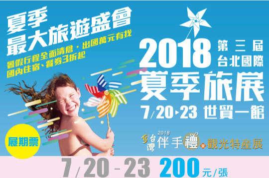 只要200元,即可享有【台北國際夏季旅展】展期單人票一張