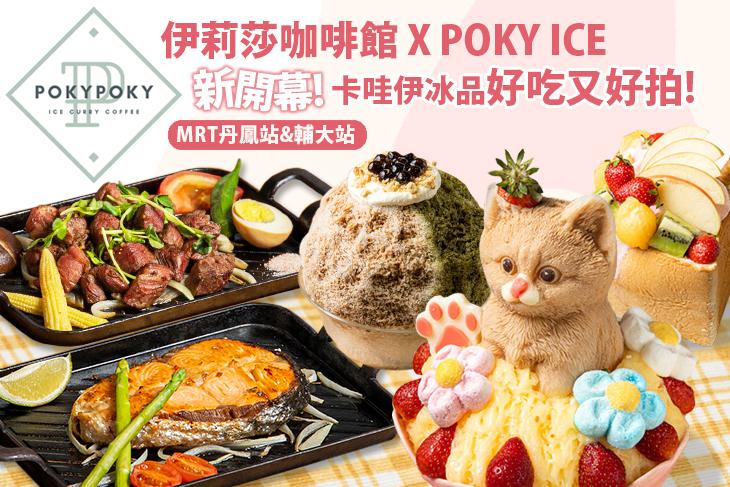 【台北】伊莉莎咖啡館 X POKY ICE #GOMAJI吃喝玩樂券#電子票券#美食餐飲