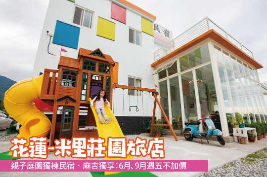 花蓮-米里莊園旅店