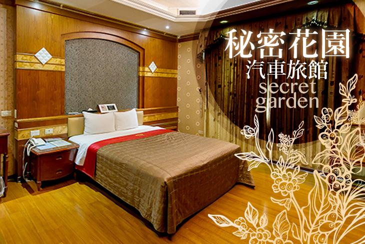 【桃園】桃園南崁-秘密花園汽車旅館 #GOMAJI吃喝玩樂券#電子票券#摩鐵休憩