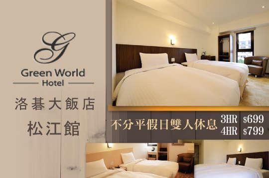 台北-洛碁松江大飯店