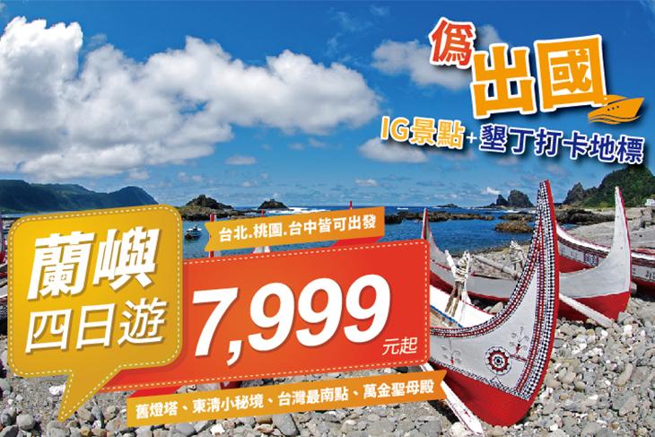 【蘭嶼,恆春】悠遊蘭嶼遊覽車+搭船4日(早去晚回) #GOMAJI吃喝玩樂券#電子票券#包套自由行
