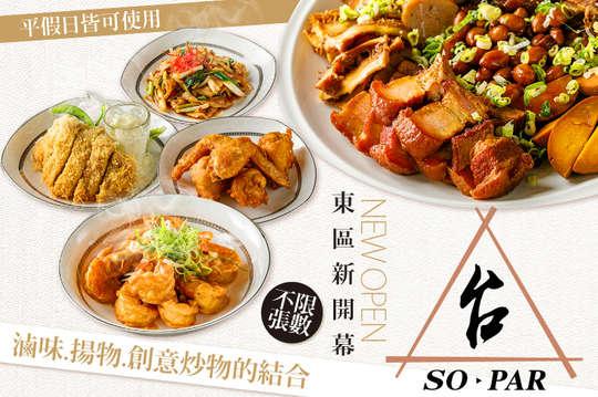 台 SO PAR 餐酒館