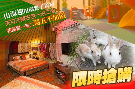 蒙古包2~3人一泊二食,週五不加價!