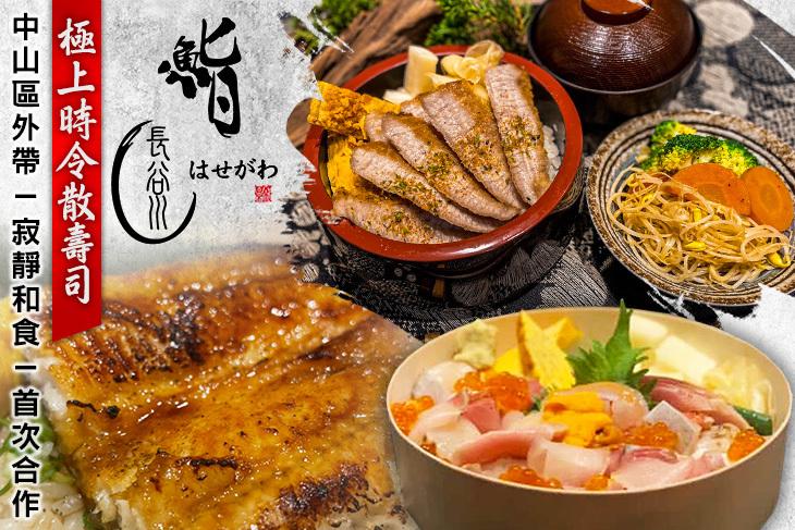 【台北】鮨長谷川 頂級日料(龍江御所) #GOMAJI吃喝玩樂券#電子票券#美食餐飲
