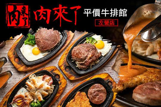 肉來了平價牛排館(左營店)