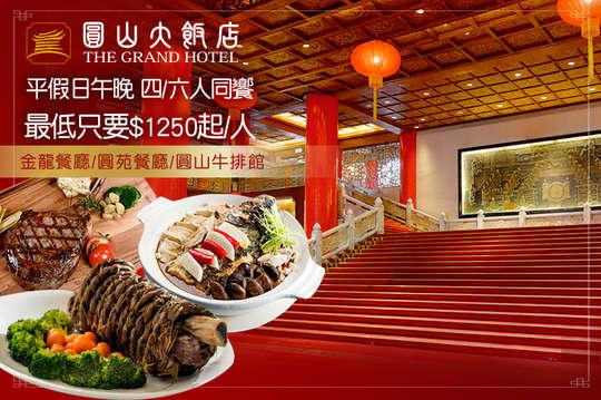 台北圓山大飯店-金龍餐廳/圓苑餐廳/圓山牛排館