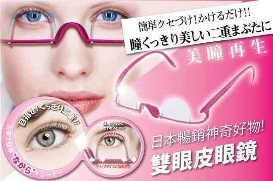 7.9折!只要399元起(免運費),即可享有最高價值1299元,雙眼皮眼鏡〈一入/二入/四入 三選一〉