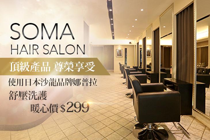 【台北】SOMA HAIR SALON #GOMAJI吃喝玩樂券#電子票券#美髮