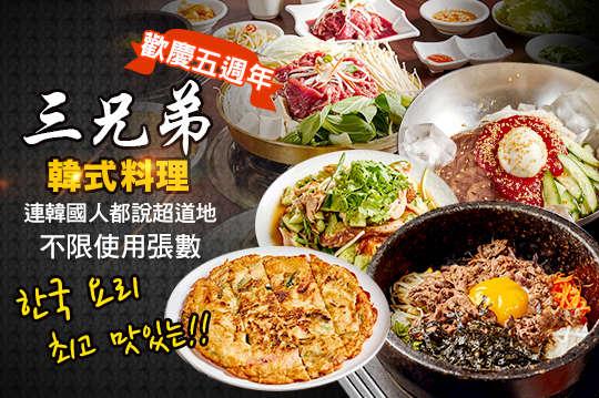 三兄弟韓式料理
