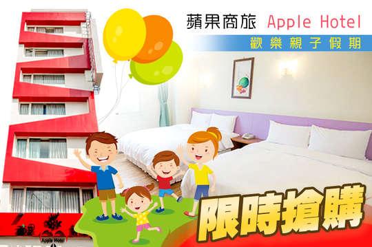 台東-蘋果商旅