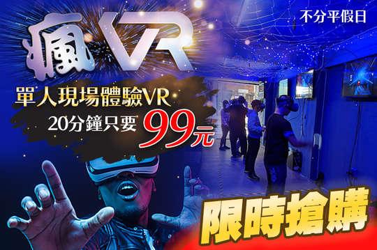台中-瘋VR 一中店