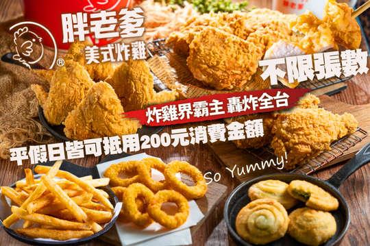 胖老爹美式炸雞(桃園中山店)