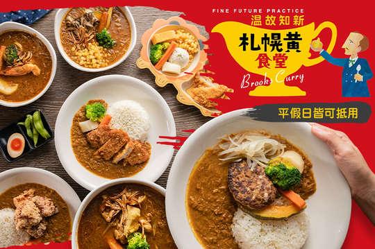 北海道 札幌黃食堂