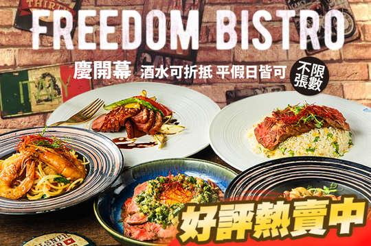 Freedom bistro 享自由餐酒館