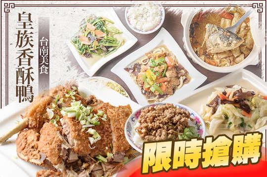 皇族香酥鴨