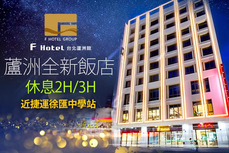 【台北】F Hotel 台北蘆洲館 #GOMAJI吃喝玩樂券#電子票券#商旅休憩