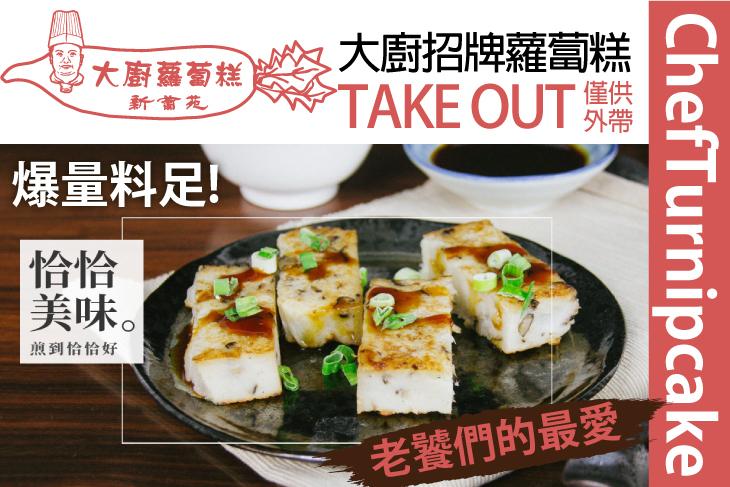 【台北】大廚蘿蔔糕 #GOMAJI吃喝玩樂券#電子票券#中式