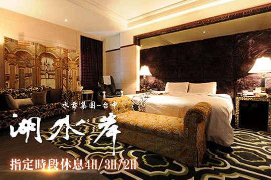 台中-湖水岸汽車旅館