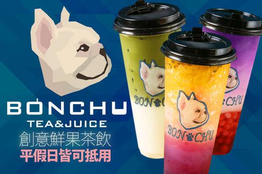 BONCHu 創意鮮果茶飲(中原店)