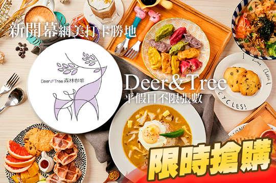 Deer&Tree森林咖啡