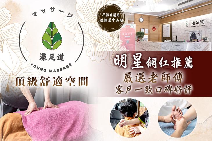 【台北】漾足道養生會館 #GOMAJI吃喝玩樂券#電子票券#男士可用