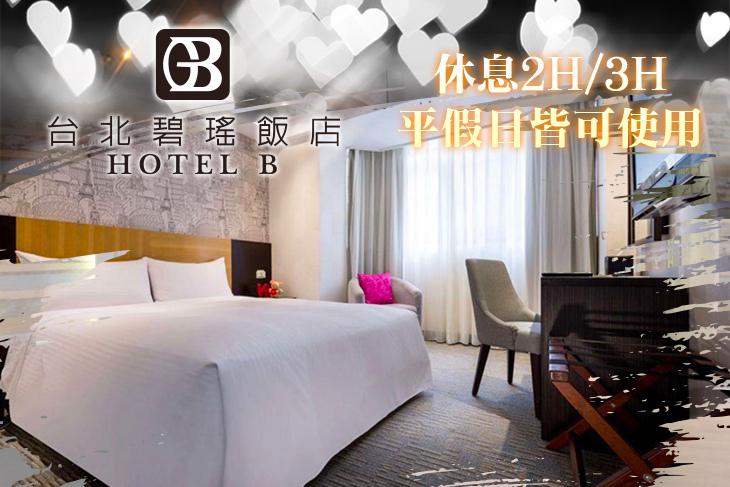 【台北】台北碧瑤飯店 #GOMAJI吃喝玩樂券#電子票券#商旅休憩