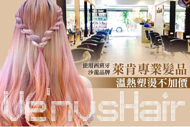 【台北】Ve'nvs hair #GOMAJI吃喝玩樂券#電子票券#美髮