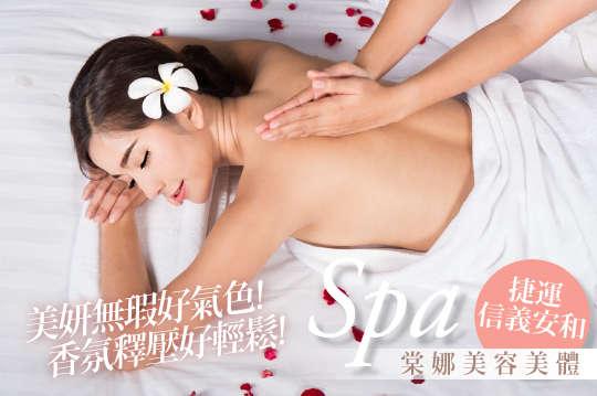 棠娜美容美體spa