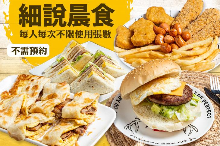【高雄】細說晨食 #GOMAJI吃喝玩樂券#電子票券#美食餐飲