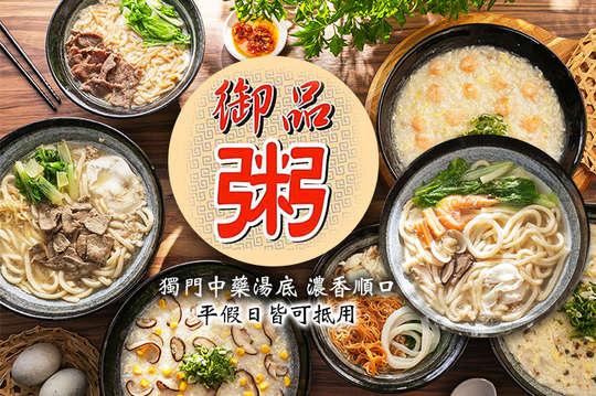 御品廣東粥(大業店)