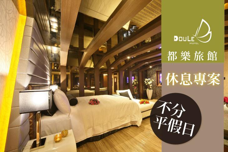 【台中】台中-都樂休閒旅館 #GOMAJI吃喝玩樂券#電子票券#摩鐵休憩
