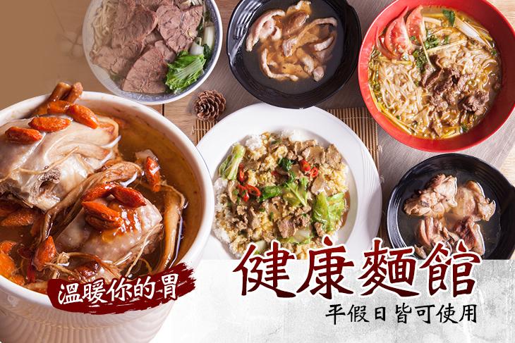 【台北】健康麵食館 #GOMAJI吃喝玩樂券#電子票券#中式