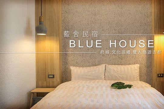 台南-藍舍民宿