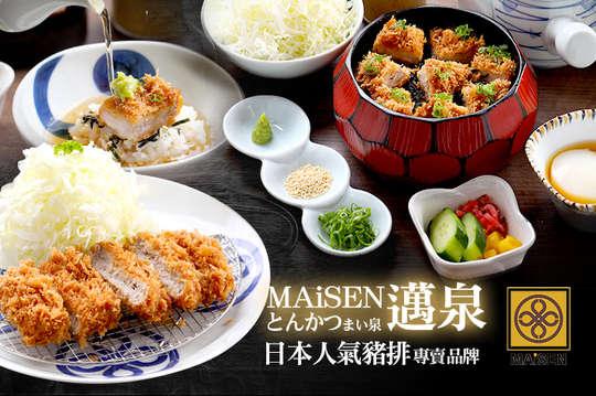 MAiSEN 邁泉豬排(中港店)