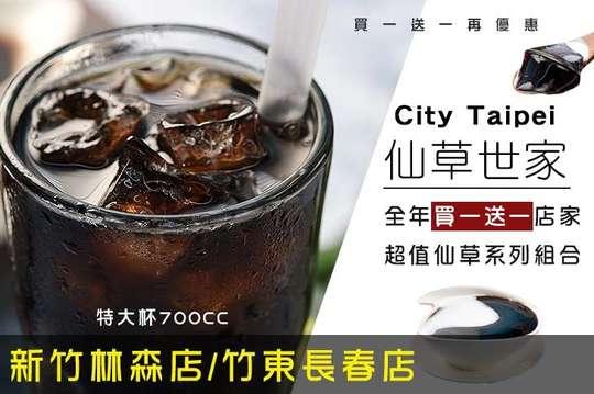 City Taipei 仙草世家(竹東長春店)