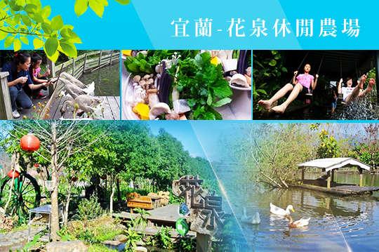 台灣休閒農業發展協會(美食)