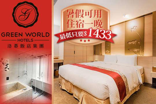 台北-洛碁大飯店南京館