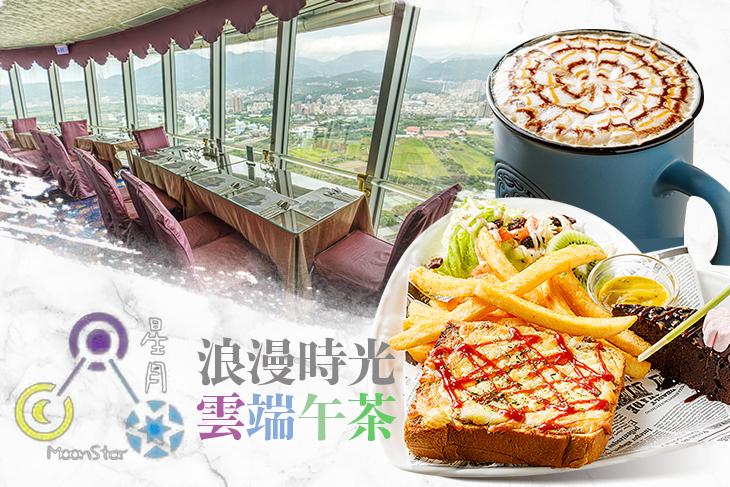 【台北】摘星樓 星月360度旋轉景觀餐廳 #GOMAJI吃喝玩樂券#電子票券#美食餐飲