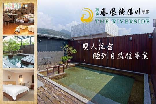 礁溪-鳳凰德陽川泉旅 The Riverside