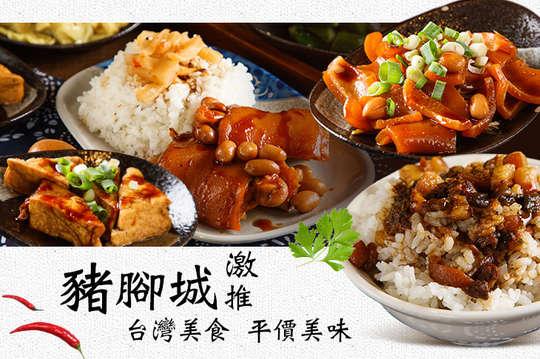 A.超人氣台灣小吃單人套餐 / B.超Q美味豬腳單人套餐