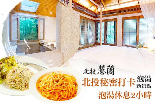 台北-北投慧薗溫泉會館