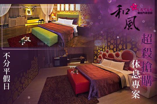 台中七期-和風新天地汽車旅館