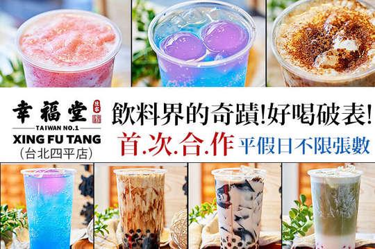 幸福堂Xing Fu Tang(台北四平店)