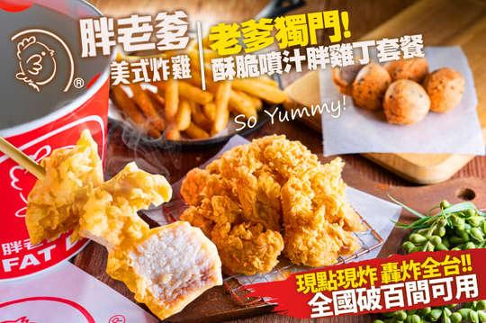 胖老爹美式炸雞(新北土城中央店)