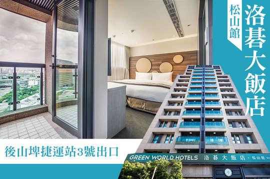 台北-洛碁大飯店(松山館)