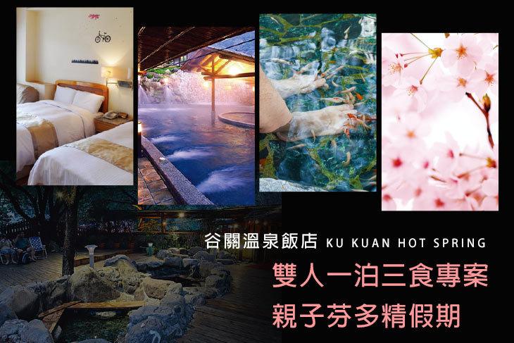 【台中,谷關】谷關溫泉飯店 #GOMAJI吃喝玩樂券#電子票券#飯店商旅