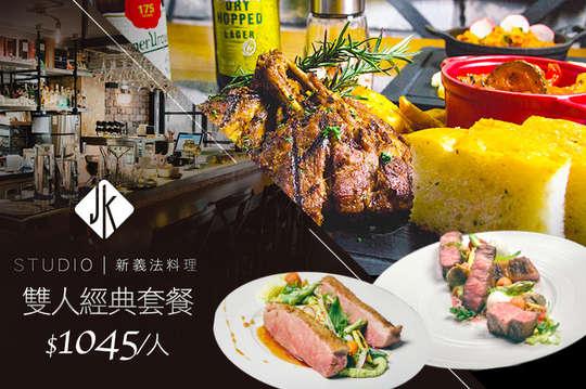 JK STUDIO 新義法料理