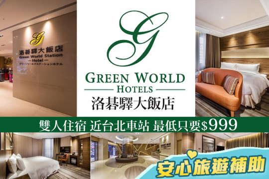 台北-洛碁驛大飯店