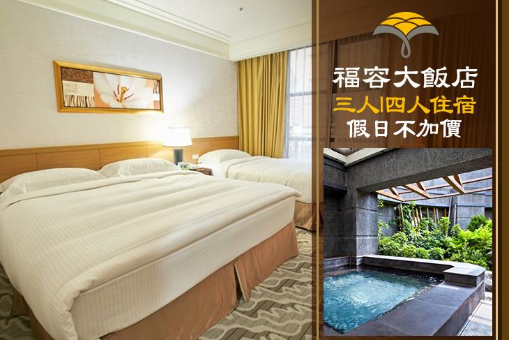 【桃園】福容大飯店 桃園 #GOMAJI吃喝玩樂券#電子票券#飯店商旅